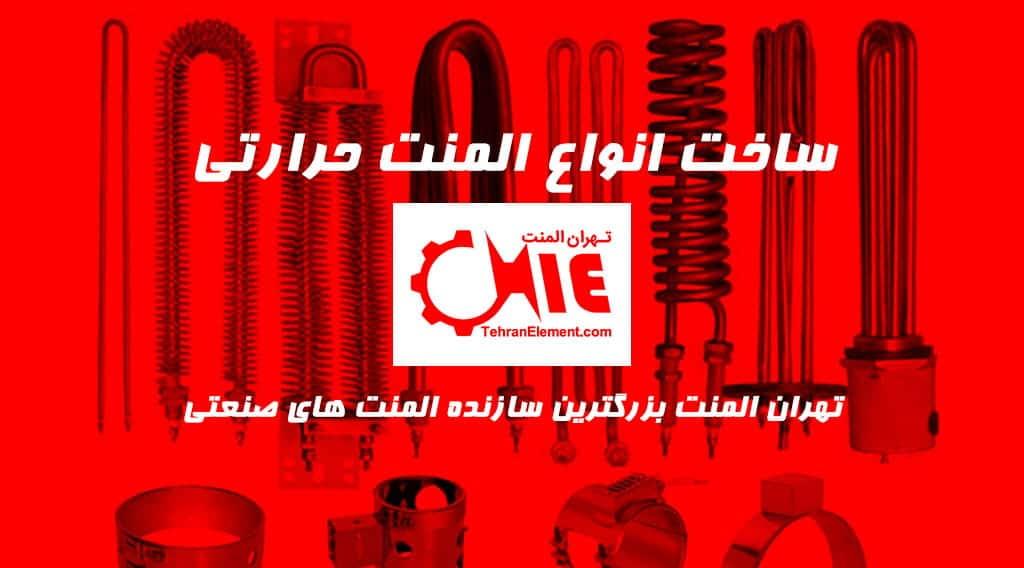 ساخت المنت و تولید المنت در کارگاه تهران المنت