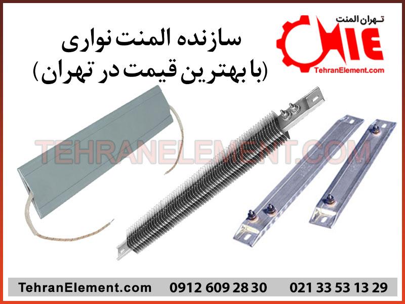 سفارش ساخت المنت نواری لاله زار تهران قیمت خرید