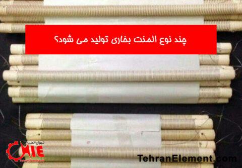 چند نوع المنت بخاری تولید می شود