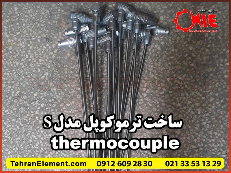 ساخت ترموکوپل مدل S در تهران المنت