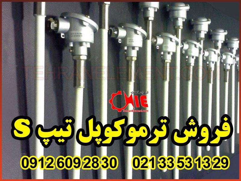 قیمت فروش ترموکوپل تیپ s