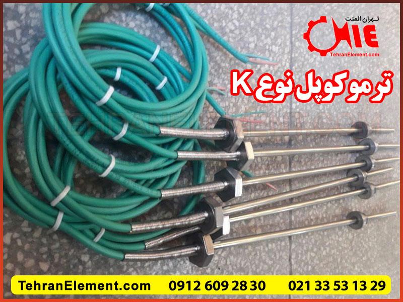 خرید ترموکوپل نوع k ( کی )